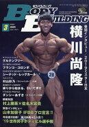 ボディビルディング 2020年 03月号 [雑誌]