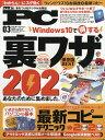 Mr.PC (ミスターピーシー) 2020年 03月号 [雑誌]