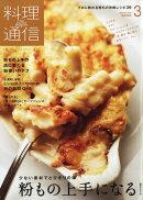 料理通信 2020年 03月号 [雑誌]