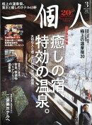 一個人 (いっこじん) 2020年 03月号 [雑誌]