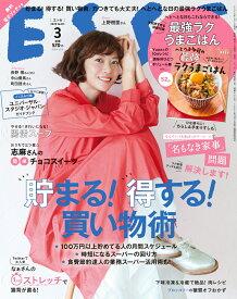 ESSE (エッセ) 2020年 03月号 [雑誌]