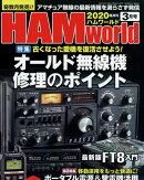 HAM world (ハムワールド) 2020年 03月号 [雑誌]