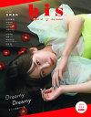 【特典付】bis(ビス) 2020年 03月号 [雑誌]