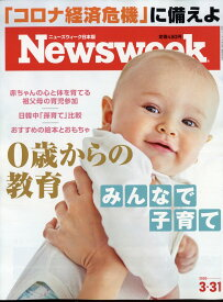 Newsweek (ニューズウィーク日本版) 2020年 3/31号 [雑誌]