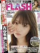 FLASH (フラッシュ) 2020年 3/17号 [雑誌]