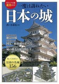 一度は訪ねたい日本の城 (ビジュアル版鑑賞ガイド) [ 西ケ谷恭弘 ]