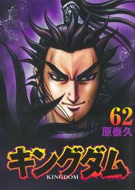 キングダム 62 (ヤングジャンプコミックス) [ 原 泰久 ]