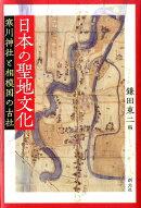 【謝恩価格本】日本の聖地文化