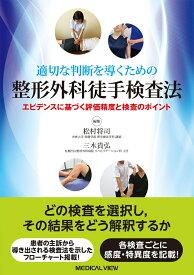適切な判断を導くための 整形外科徒手検査法 エビデンスに基づく評価精度と検査のポイント [ 松村 将司 ]