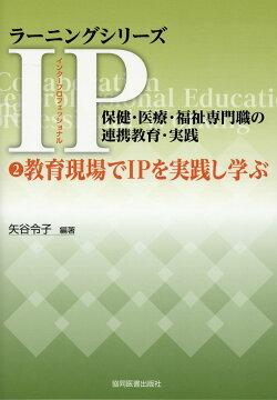 2教育現場でIPを実践し学ぶ