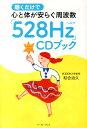 聴くだけで心と体が安らぐ周波数「528Hz」CDブック [ 和合治久 ]