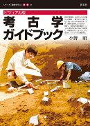 ビジュアル版 考古学ガイドブック