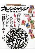 「好評シリーズ」のもっとも人気の高かったレシピを一冊にまとめました。 (Orange page books)