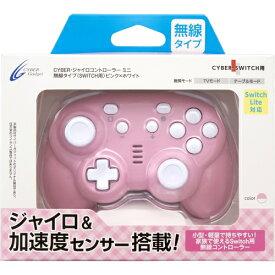 CYBER ・ ジャイロコントローラー ミニ 無線タイプ ( SWITCH 用) ピンク × ホワイト