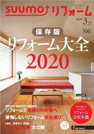 SUUMO (スーモ) リフォーム 2020年 03月号 [雑誌]
