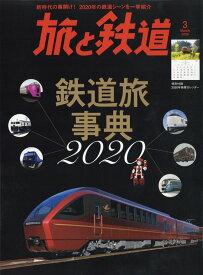 旅と鉄道 2020年 03月号 [雑誌]