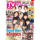 月刊 TVガイド関東版 2020年 03月号 [雑誌]