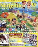 Nintendo DREAM (ニンテンドードリーム) 2020年 03月号 [雑誌]