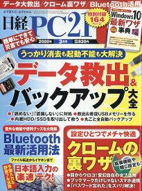 日経 PC 21 (ピーシーニジュウイチ) 2020年 03月号 [雑誌]