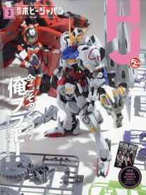Hobby JAPAN (ホビージャパン) 2020年 03月号 [雑誌]
