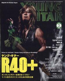YOUNG GUITAR (ヤング・ギター) 2020年 03月号 [雑誌]
