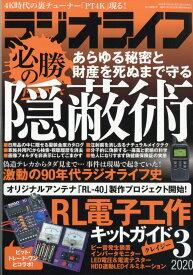 ラジオライフ 2020年 03月号 [雑誌]