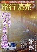 旅行読売 2020年 03月号 [雑誌]