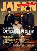 ROCKIN'ON JAPAN (ロッキング・オン・ジャパン) 2020年 03月号 [雑誌]