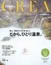 CREA (クレア) 2020年 03月号 [雑誌]