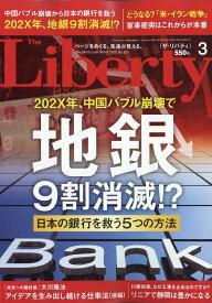 The Liberty (ザ・リバティ) 2020年 03月号 [雑誌]
