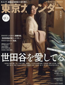 東京カレンダー 2020年 03月号 [雑誌]