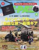 BE-PAL (ビーパル) 2020年 03月号 [雑誌]