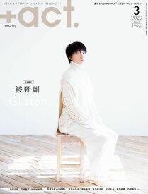 +act. (プラスアクト) 2020年 03月号 [雑誌]