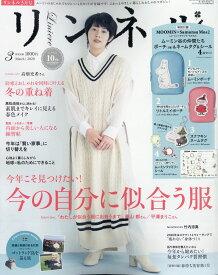 リンネル 2020年 03月号 [雑誌]