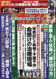 週刊ポスト 2020年 3/6号 [雑誌]