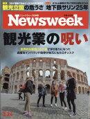 Newsweek (ニューズウィーク日本版) 2020年 3/24号 [雑誌]