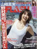 FLASH (フラッシュ) 2020年 3/10号 [雑誌]