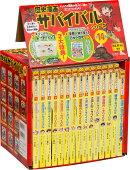 歴史漫画サバイバルシリーズ(全14巻セット)