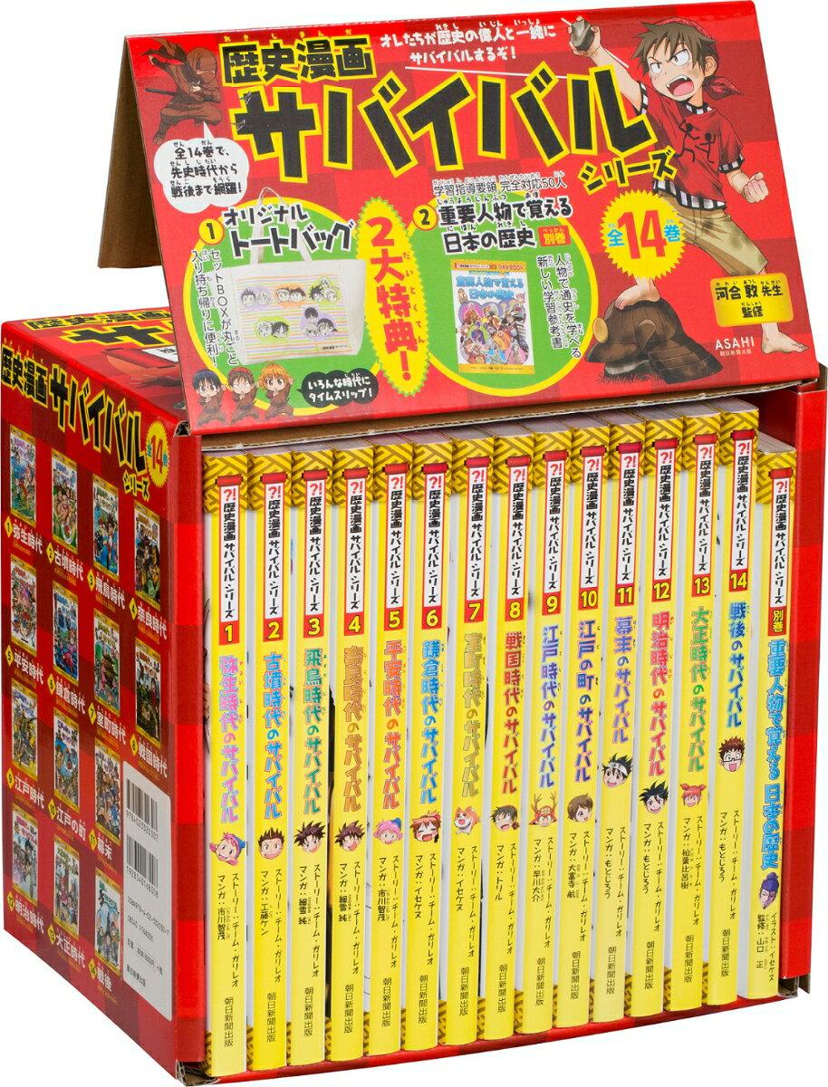 歴史漫画サバイバルシリーズ(全14巻セット) [ 河合敦 ]