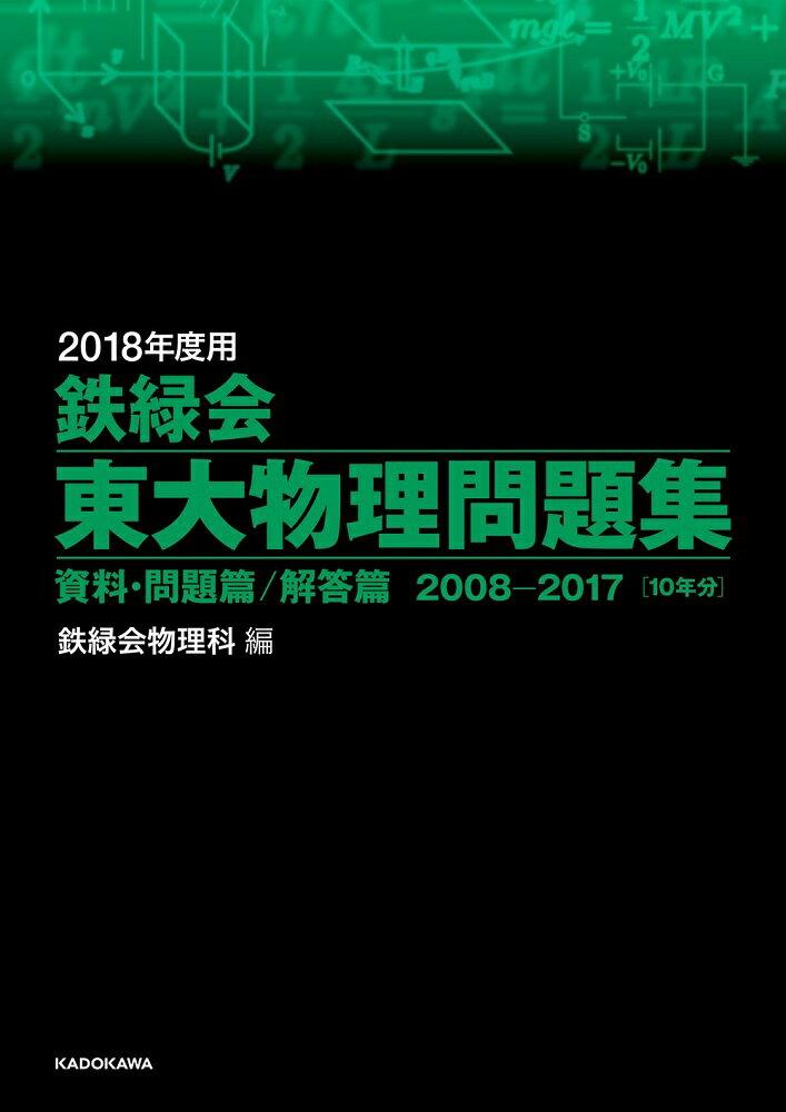 2018年度用 鉄緑会東大物理問題集 資料・問題篇/解答篇 2008-2017 [ 鉄緑会物理科 ]