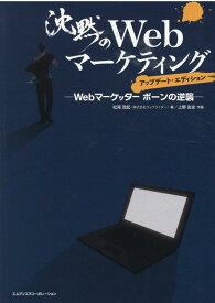 沈黙のWebマーケティング -Webマーケッター ボーンの逆襲ー アップデート・エディション [ 松尾茂起 ]