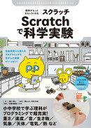 【予約】理科がもっとおもしろくなる Scratchで科学実験