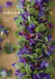 笑顔の花飾り ハワイアン・レイメイキング2 [ Umahana ]