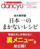 【バーゲン本】日本一のまかないレシピ 永久保存版