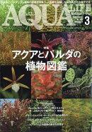 月刊 AQUA LIFE (アクアライフ) 2020年 03月号 [雑誌]