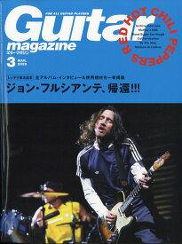 Guitar magazine (ギター・マガジン) 2020年 03月号 [雑誌]