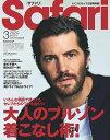 Safari (サファリ) 2020年 03月号 [雑誌]