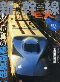 新幹線 EX (エクスプローラ) 2020年 03月号 [雑誌]