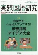 実践国語研究 2020年 03月号 [雑誌]