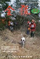 全猟 2020年 03月号 [雑誌]